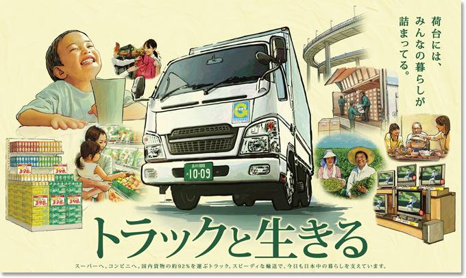 平成24年度のトラックの日ポスター